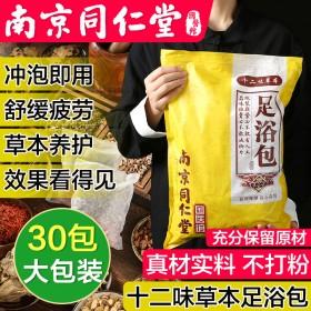 30包艾草艾叶泡脚中药包草本足浴粉祛湿气老姜藏红花