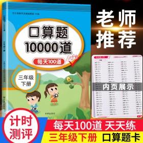 三年级口算题卡数学思维训练速算计算小学生教辅书籍