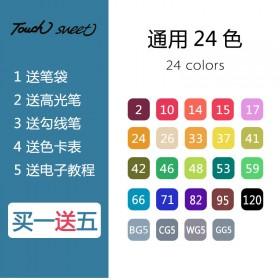 24色马克笔套装双头小学生画画动漫美术水彩笔袋装