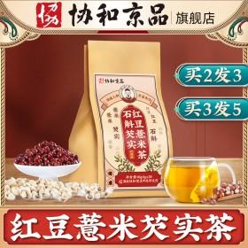 协和京品红豆薏米茶石斛芡实代用茶花草茶养生调理