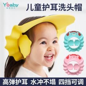 宝宝护耳洗头帽可调节婴幼儿童防水洗发帽子浴帽