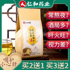 仁和菊花决明子茶枸杞茶金银花茶牛蒡根养生茶代用茶