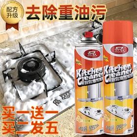 (买一发二)厨房重油污强力清洁剂泡沫去污神器