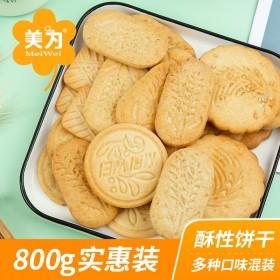 美为酥性饼干多口味混装800g