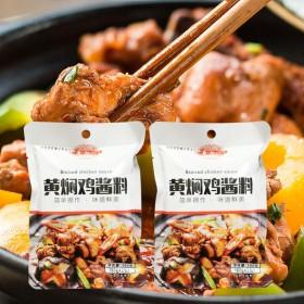 2袋黄焖鸡米饭酱料秘制配方焖锅酱正宗调料酱汁料理包