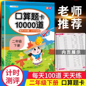 二年级口算题卡数学思维训练速算计算小学生教辅书籍