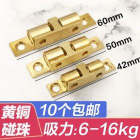 纯铜衣柜门吸锁扣门碰珠卡扣厨柜门配件铜碰珠吸合器锁
