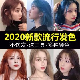 染发剂新款2021流行显白发色女染膏40多种颜色