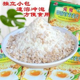 麦片 即溶营养燕麦5包(150克)片早餐中老年麦片