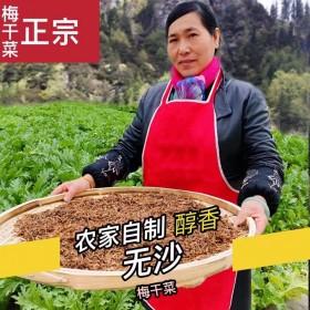 舌尖上的美食正宗浙江特产绍兴梅干菜干货网红梅菜干扣