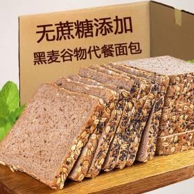 黑麦谷物代餐面包无蔗糖添加粗粮低脂早餐全麦吐司