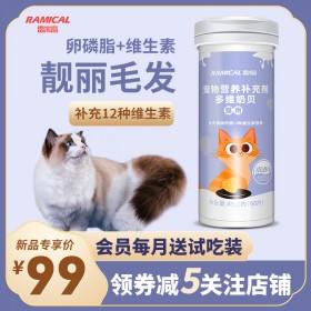 【拍2瓶】雷米高猫咪维生素b奶片多维卵磷脂发腮美毛