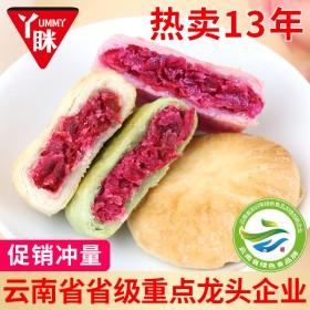 云南正宗鲜花饼玫瑰花饼