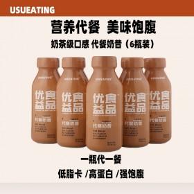 代餐奶昔低脂饱腹高蛋白营养膳食纤维粉控糖奶茶口味