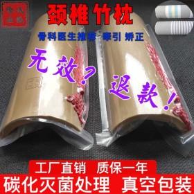 颈椎竹枕 富贵包颈椎病专用枕头牵引矫正修复