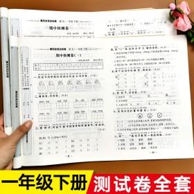 人教版一年级下册黄冈全优达标卷