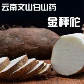 10斤金秤砣山药