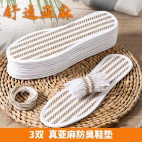 【3双】亚麻透气防臭鞋垫