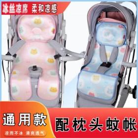 婴儿推车通用冰丝凉席