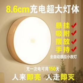 2021新款人体感应智能吸附式不插电声光控小夜灯