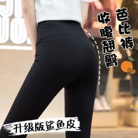 鲨鱼皮打底裤女外穿显瘦薄款收腹提臀无痕紧身芭比裤