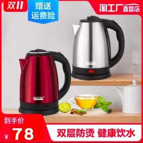 烧开电热水壶家用不锈钢大容量自动断电水壶一体宿舍红