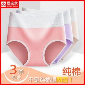 3条女士内裤女纯棉高腰中腰