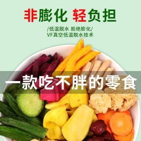 综合果蔬菜脆片即果蔬菜干混合装儿童孕妇香菇零食2包