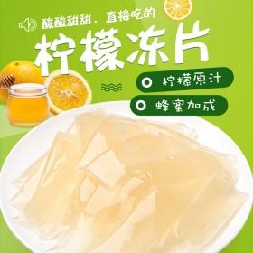 赵老师蜂蜜柠檬冻片小柠檬冻酸甜夏日水果布丁果冻糖果