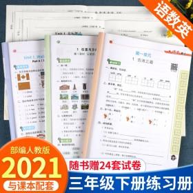 2021三年级下册语数外全套练习册题