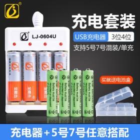 带3电池】通用充电电池套餐可充五号七号遥控器干电