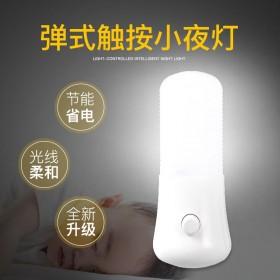 节能插电床头灯LED小夜灯床头睡眠灯台灯手电筒
