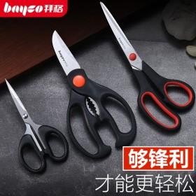 【三把】拜格不锈钢家用剪多功能厨房剪鸡骨剪食物剪刀
