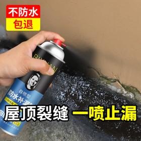 防水胶补漏屋顶防水补漏喷剂