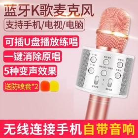 麦克风话筒全民无线蓝牙手机k歌神器唱歌音响儿童KT