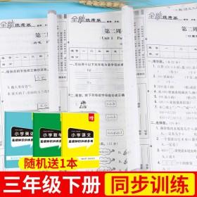 2021小学三年级下册试卷全套人教版语数英