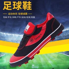 鲁泰学生足球鞋儿童球鞋