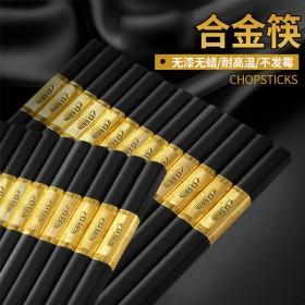 10双筷子无漆无蜡防霉防滑耐高温环保健康合金筷子