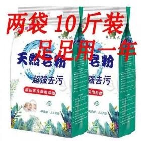 10斤买一送一天然皂粉实惠装洗衣服粉香味持久洗衣粉