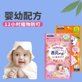 日本原装进口儿童驱蚊贴纸