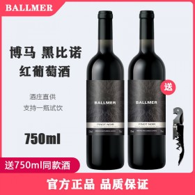 【买一瓶送一瓶】红酒甜葡萄酒750ml
