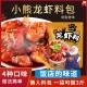 小熊十三香味料包龙虾料调料包香锅底料  3029533