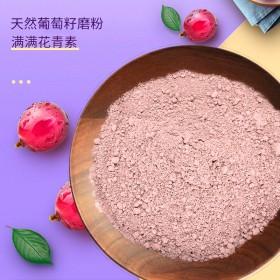 纯葡萄籽粉500克食用天然花青素抗氧化现磨冲饮