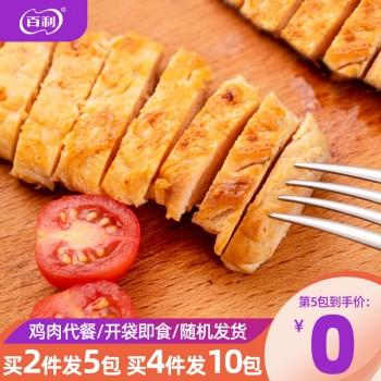 2包百利鸡胸肉代餐即食原味低脂零食速食鸡脯肉卤制品