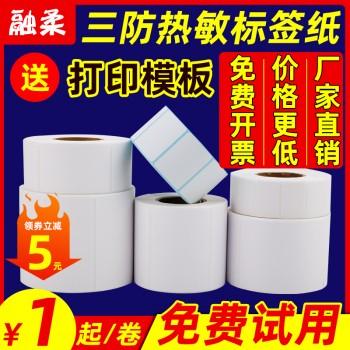 融柔三防热敏标签纸收银纸打印纸卷式收款纸不干胶条码
