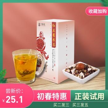 久春堂红豆薏米茶代用茶花草茶养生茶调理