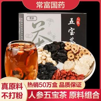 常富人参五宝茶养生茶补品调理身体枸杞保健肾茶