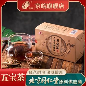 京皖人参五宝茶黄精雄花养生茶调理身体枸杞保健茶