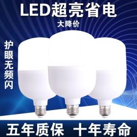 4只 40W led灯泡超亮节能灯