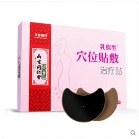 乳腺增生贴乳腺炎纤维瘤疏通硬块囊肿结节乳房小叶散结
